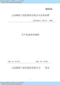 【综合资料】云南隆格兰园艺股份有限公司企业标准