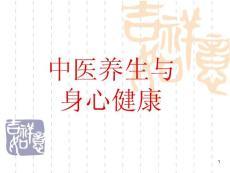 中医养生与身心健康ppt课件