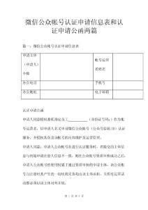 微信公众帐号认证申请信息表和认证申请公函两篇