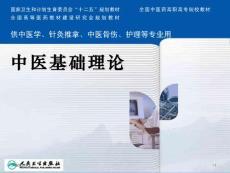 养生、防治及康复原则 中医基础理论ppt参考幻灯片