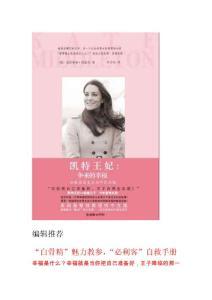 《凯特王妃:争来的幸福》精彩连载