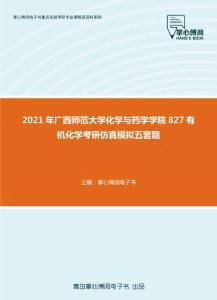 2021年广西师范大学化学与药学学院827有机化学考研仿真模拟五套题