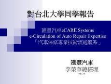 汽车保修专业技术流通体系