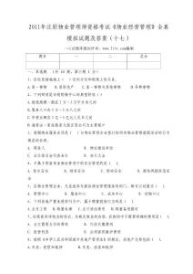 2011年注册物业管理师资格考试《物业经营管理》全真模拟试题及答案(十七)