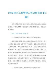 2020电力工程管理工作总结范文【5篇】.doc