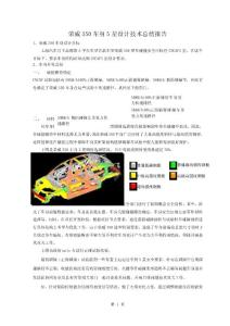 !!!!荣威350车身5星设计总结报告