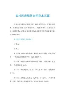 农村民房租赁合同范本(私人房屋出租)(出租房租赁合同)