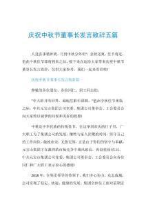 庆祝中秋节董事长发言致辞五篇.doc