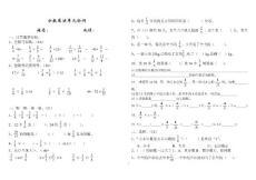 分数乘法单元测试题