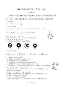 2011年数学中考试卷两份真题含答案(襄阳市龙岩市)