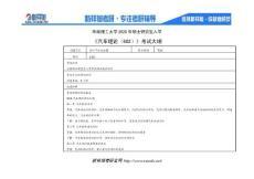 2020年华南理工大学机械工程专业考研专业课802汽车理论考试大纲