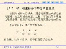 第三节 极、柱坐标系下的分离变量法
