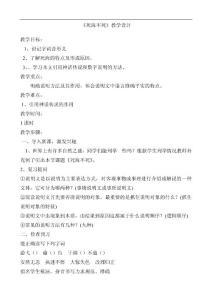 初中语文各单元教案-死海不死