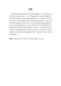 小区物业信息管理系统论文