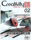 [整刊]《创意世界》2011年2月刊
