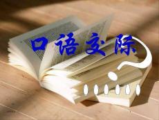 口语交际ppt参考幻灯片