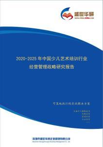 【完整版】2020-2025年中��少�核��g培�行�I��I你们怎么搞管理�鹇匝芯�蟾�