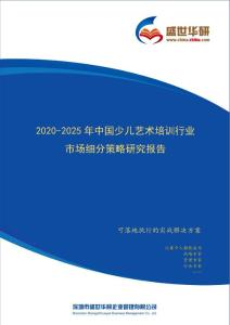 【完整版】2020-2025年中��少�核��g培�行�I『市�黾�分策略研究�蟾�