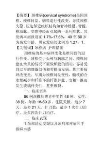 【医学论文】颈椎病的护理
