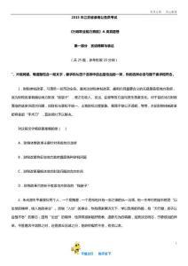 2015年江苏省录用公务员考试行测A类真题卷及答案