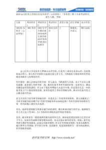 2020南方医科大学珠江医院内科学(心血管病)(学术型)博士专业考试科目、招生人数、导师