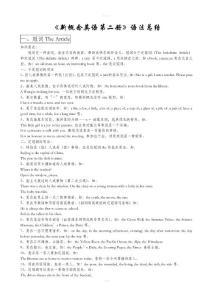 《新概念英語第二冊》語法總結