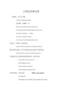 KET 口语模板(考试要点逻辑解析)