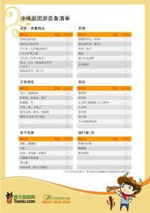 【旅游攻略】冲绳跟团游装备清单