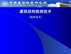 建筑結構檢測技術  ppt精品文檔