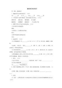 苏教版七年级上册语文第四单元练习题