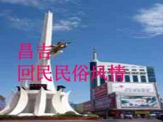 昌吉回族民俗ppt精选文档