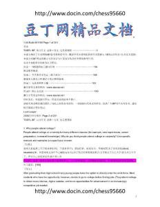 托福自由写作:李笑来老师185篇