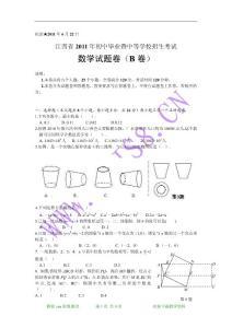 2011年江西省中考数学试题备用卷(WORD版含答案)