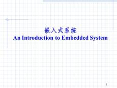 嵌入式系统简介