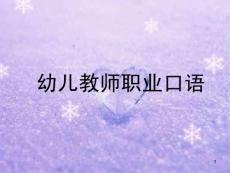 幼儿教师职业口语(讲故事)(课堂ppt)