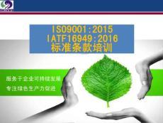 iatf16949-2016标准培训教材ppt幻灯片