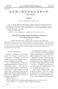 【豆丁精品】-拓展港口物流腹地的策略分析_以厦门港为例