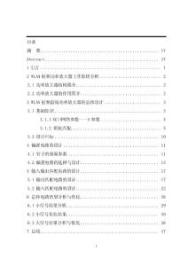 毕业论文—WLAN射频前端功率放大器设计×