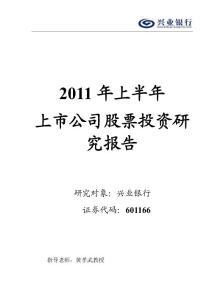 2011年上半年上市公司股票投资研究报告--兴业银行