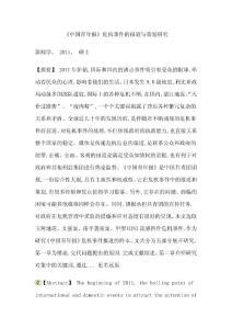 《中国青年报》危机事件媒体硕士论文