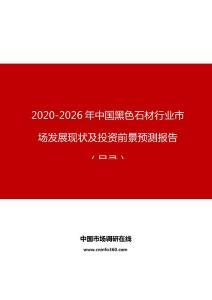 2020年中国黑色石材行业市场发展现状及投资前景预测报告