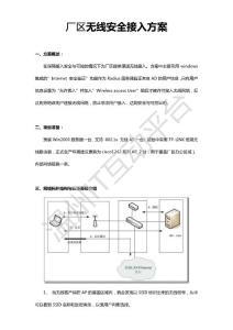 厂区无线安全接入技术方案