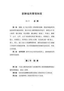 新版赣洪监理公司薪酬管理制度