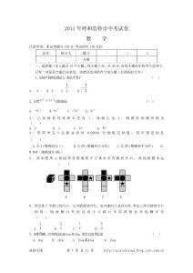 呼和浩特市数学中考试卷