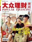 [整刊]《大众理财顾问》2011年第6期