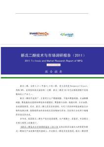 新戊二醇技术与市场报告(201104)简版
