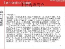 龙湖地产客户分析与广告策略培训教材42页