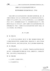 科大讯飞:股票期权激励计划实施考核办法(草案)(2011年8月)