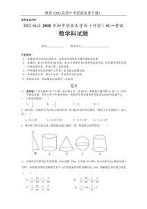 【中考真题】贵州省铜仁地区2011年中考数学试题(word版含答案)