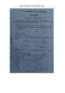 【中考真题】福建省莆田市2011年中考数学试题(图片版)